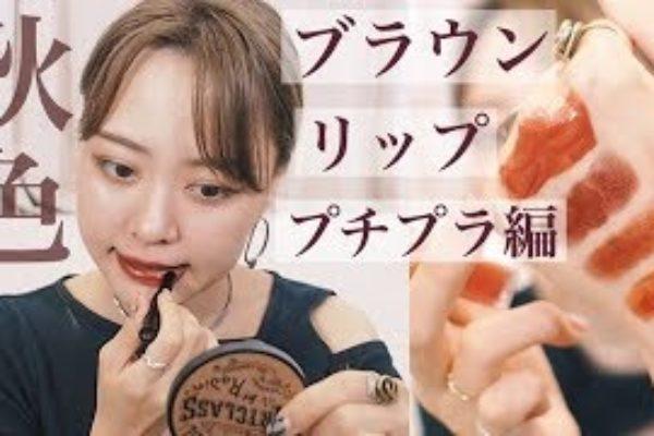【ブラウンリップ】秋おすすめ渋色♡プチプラ&韓国コスメ編💄