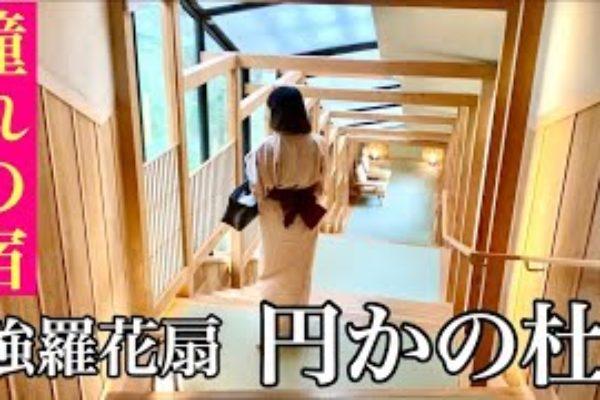 【高級旅館】箱根で人生一度は泊まってみたい憧れの高級旅館