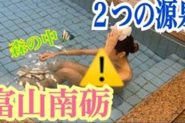 【温泉女子】タオルなしで富山の法林寺温泉に行ってきました。ONSEN JAPAN/HOT SPRINGS