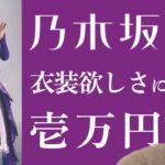 乃木坂46の後輩が1万円握りしめてガチャに挑む一部始終【西村ほのか/荒野行動】