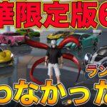 【荒野行動】豪華限定版で一番使わなかった車ランキングTOP6