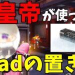 【荒野行動】皇帝が使ってるiPadの置き台の性能がエグいww