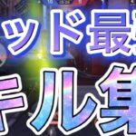 ミッドタイマン&みか式キル集👑【荒野行動】
