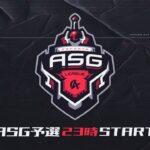 【荒野行動】ASG League 予選 6月度DAY4【公認リーグ】
