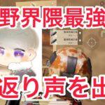 【荒野行動】Core皇帝が◯ッキーの声を出すwww【ストリーマー】【αD切り抜き】