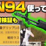 【荒野行動】新武器のRN94を使ってみた!軽量グリップと戦術ラスの比較検証も