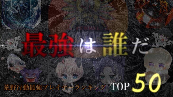 荒野行動最強プレイヤーランキングTop50【比較】
