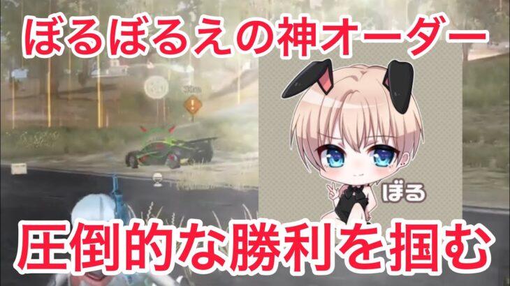 【荒野行動】日本一のチーム「Core」のリーダーぼるぼるえのオーダーが素晴らしい。【ストリーマー】【αD切り抜き】