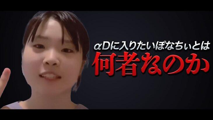 今話題『ぽなちぃ』と対談【αD加入を舐めてるのか?】