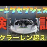 【荒野行動】ケーニグセグ「ジェスコ」の性能が歴代最強!マクラーレン超え!?【Koenigsegg Jesko-l】【性能検証】