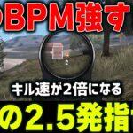 【荒野行動】M4A1の2.5発指切りができる最強のBPMはこれだ!【ガチ百選#96】