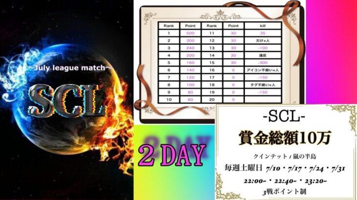 【荒野行動】SCL リーグ戦(ポイント制)2DAY 総額10万リーグ戦 【閃光堂】こくう主催