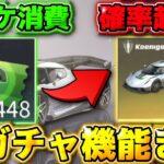 【荒野行動】神ガチャ!緑チケ消費で金枠の車が出る確率が超絶UPする新機能がヤバすぎるwww