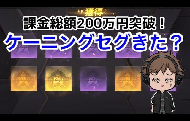 【荒野行動】【ガチャ】ケーニングセグ狙いpart2  課金総額200万円突破!