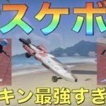 【荒野行動】新スケボー「波に乗る・魚」が速すぎて最強すぎる!!!誰でも無料でゲットできる方法もご紹介!【夏祭り】【性能検証】