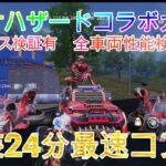 【荒野行動】バイオハザードコラボガチャ最速虎コンプwww