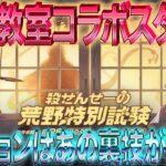 【荒野行動】《生配信》暗殺教室コラボスタート!ミッションはアノ裏技で終わらせよう!20000円プレゼント応募受付中!