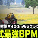 【荒野行動】95式2.5発指切りBPM・改【ガチ百戦#98】