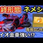 【荒野行動】バイオコラボ専属BGMも流せる!ネメシス最終形態!最高速度・山道・当たり判定・車の性能検証・バイオハザード(バーチャルYouTuber)