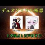 【荒野行動】SilvANick・討伐軍❖ないき7の立ち回り講座!生放送