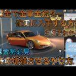 【荒野行動】無課金で確実に金車を入手する方法!ゴールデンピース最高!ピースチップ入手方法