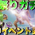 【荒野行動】夏祭りガチャ開催!金券無しでガチャが引ける!超お得!