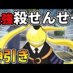 【荒野行動】最強生物『殺せんせー』が追加!3万円ガチャで神引きw【暗殺教室コラボ】