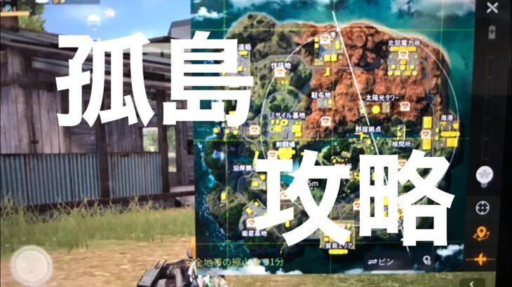 【荒野行動】孤島作戦攻略情報 降下ポイントと車の確わき、1対3接敵 みんなで荒野行動楽しもう
