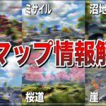 【荒野行動】新マップは6つのエリアで構成されている!? 最新情報を公開!!