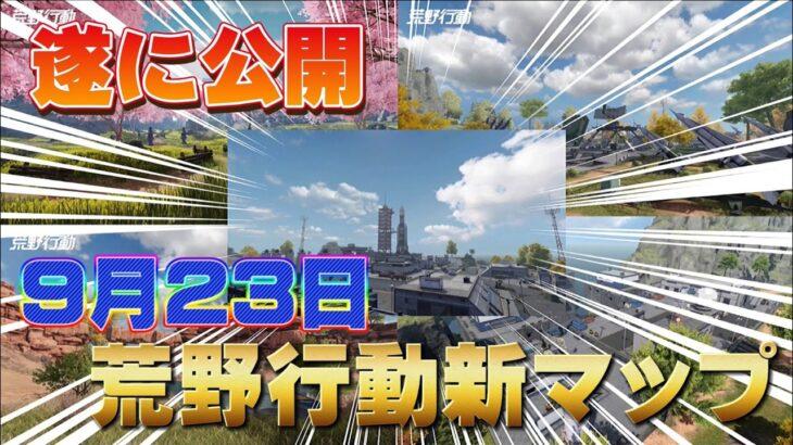 【荒野行動新マップ】9月23日新マップ「孤島作戦」リリース!速報!