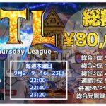 【荒野行動】9月度DTL クインテットリーグ戦 DAY実況配信