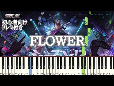 FLOWER 【 初心者向け ドレミ付き 】 荒野行動S13テーマソング 簡単ピアノ ピアノ 簡単