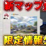 【荒野行動】新マップ登場?! 実況者だけに来た「新マップ」の情報を特別に皆さんにもお見せします!!