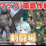 【荒野行動】新マップ『孤島作戦』の剣闘場の謎…調べてきました!!【毎日投稿】