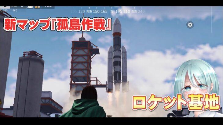 【荒野行動】新マップ『孤島作戦』でロケットの打ち上げ方解説!!【毎日投稿】