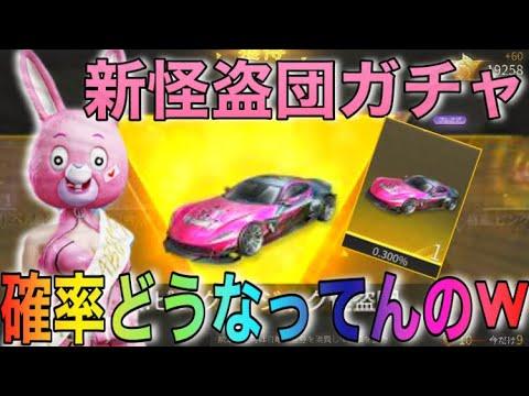 【荒野行動】ピンクマジック怪盗団ガチャに〇万円使った奴の末路が酷すぎるw