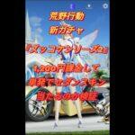 【荒野行動】本日実装、新ガチャ『ズッコケシリーズ2』そこそこ強い『起点:ハスキーの目線』を1200円以内で神引き出来るのか検証してみた。