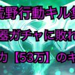 【荒野行動キル集】武器ガチャに敗れた!戦闘力【53万】のキル集!【LE〆藍都】