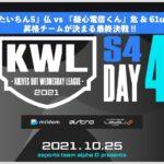 【荒野行動】KWL予選 10月度 最終戦【仏 vs 危&61ue 実現!!】実況:柴田アナ