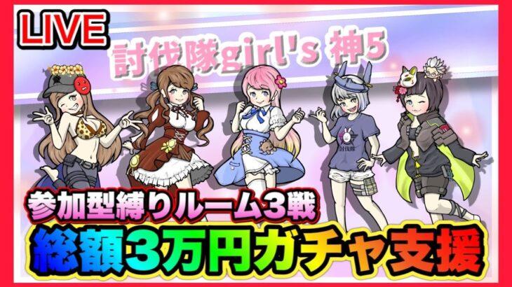 LIVE  girls配信:パス打ち参加型 総額3万円ガチャ支援ルーム【荒野行動】