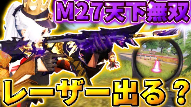 【荒野行動】レーザーが出る?! M27のスキン「天下無双」がかっこよすぎてヤバいwwww