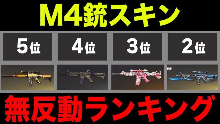 【新常識】M4を無反動にしやすい銃スキンランキング【荒野行動】