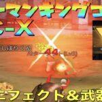 【荒野行動】シャーマンキングコラボ「MC-X」荒野初!武器が変形&撃破エフェクトがカッコよすぎて課金安定