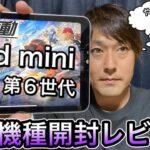 新型iPad mini 6開封レビュー!【荒野行動】もサクサクできます!最高の第6世代!!