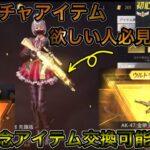 【荒野行動】周年記念復刻ガチャ!初心one金銃AKがチケット交換できるって知ってた!?