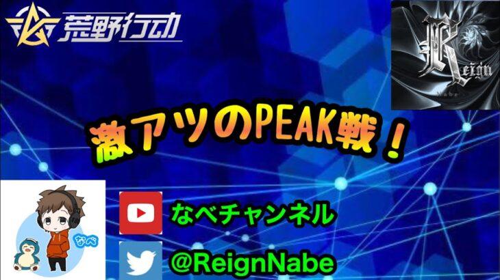 【荒野行動】 peak戦配信だお!