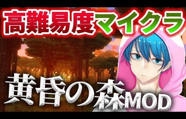 【マイクラ】黄昏の森攻略! (ろーる、ワレメ)